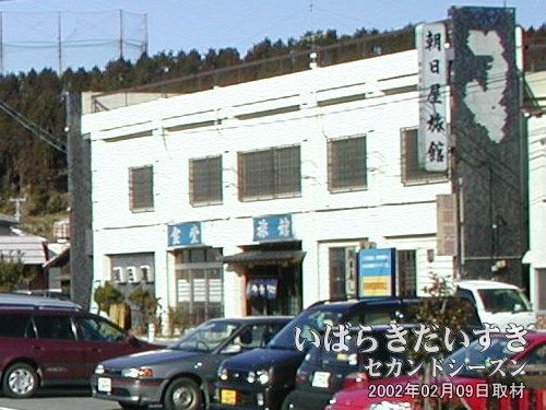 旧 朝日屋旅館 / 朝日屋食堂(2002年撮影)