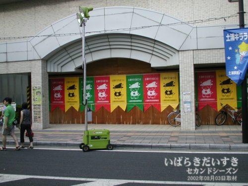 土浦東武ホテルのベニヤに貼られたポスターがさみしい。