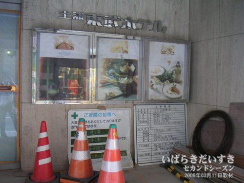 旧土浦東武ホテル時代のレストランの案内POP?