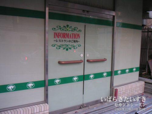 「レストラン」の入り口。旧東武ホテル時代のもの?