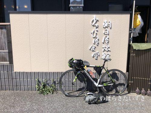 朝日屋旅館 / あさひや食堂 のロゴ