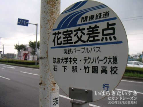 バス停 花室交差点