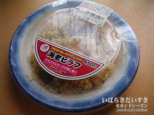 浜ちゃんと! 海老ピラフ(450円)