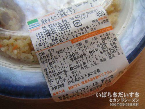 ファミリーマートとダウンタウン浜田雅功コラボ弁当。