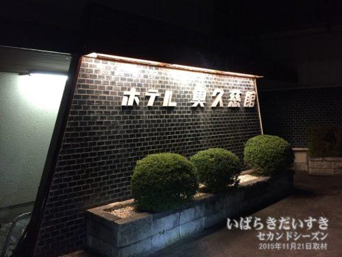 入口:ホテル奥久慈館