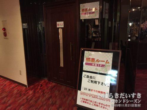 娯楽ルーム / 無料カラオケ :ホテル奥久慈館