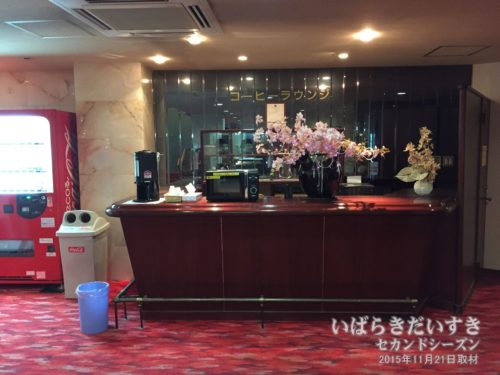 コーヒーラウンジ(無料) :ホテル奥久慈館