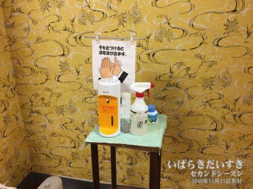 消毒液も用意されている:ホテル奥久慈館