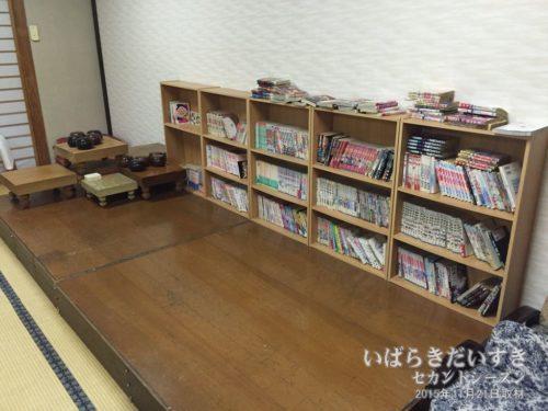 ミニマンガコーナー:ホテル奥久慈館