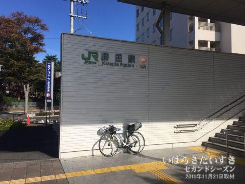 輪行でJR勝田駅。ここからスタートです。
