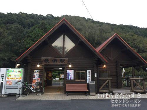 水郡線 JR袋田駅 駅舎