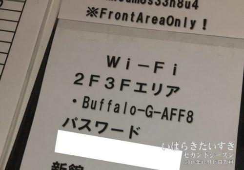 館内Wifiもあります:ホテル河鹿園