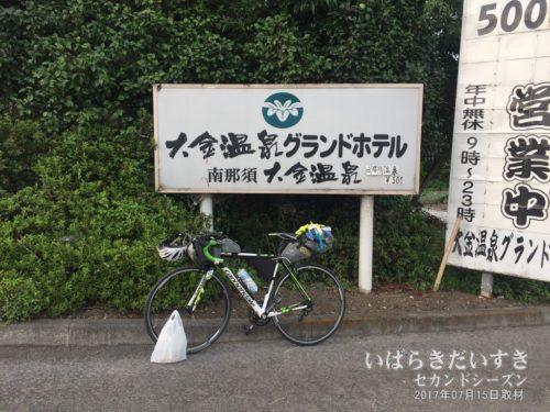 サイン:大金温泉グランドホテル