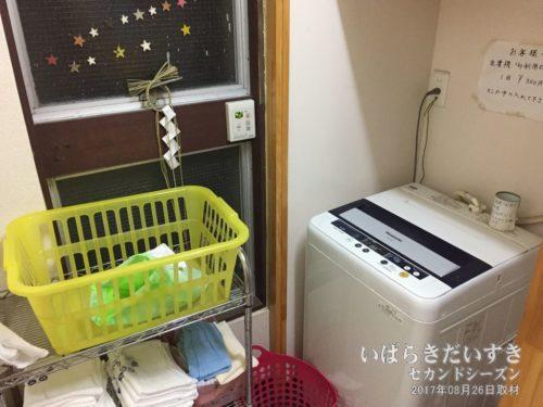 洗濯機(有料):旅館東京庵