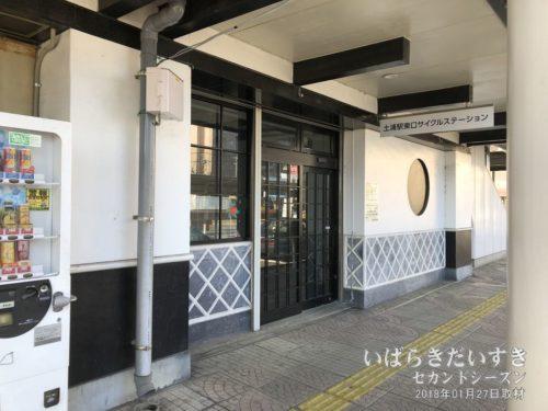 土浦駅東口 サイクルステーション