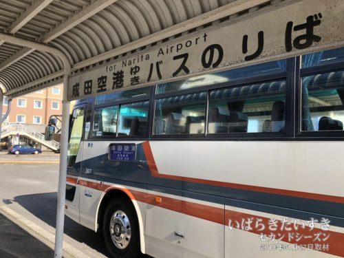 JR土浦駅前の高速バス乗り場。
