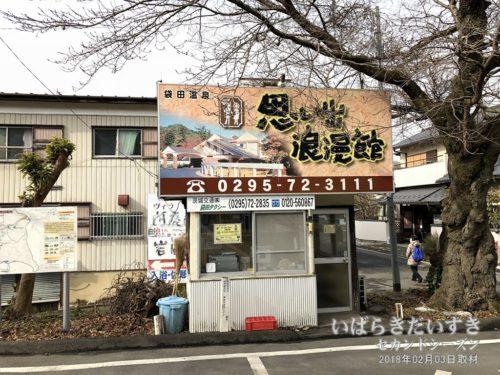 袋田駅前には「思い出浪漫館」の看板。