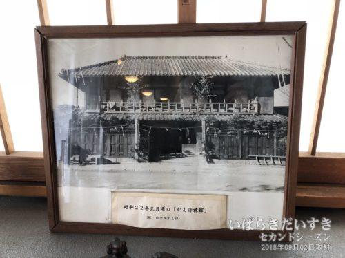 「がんけ旅館」と表記された写真。堺屋旅館のことと思われる。