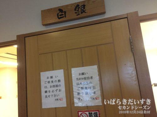 朝食会場 白銀:ホテルウィングインターナショナル鹿嶋