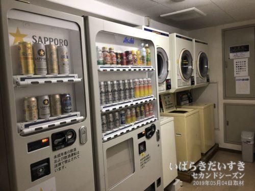 自動販売機と洗濯機:ツーリストホテル日立