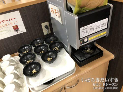 みそ汁サーバー:ライフイン土浦東