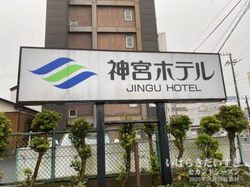 JR鹿島神宮駅周辺徒歩圏内の、テッパンビジネスホテルであろう。