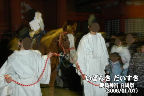 鹿島神宮 白馬祭(2006)