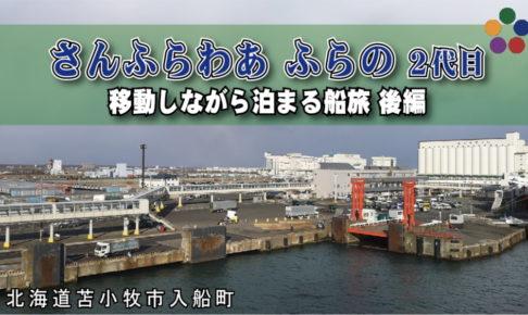 さんふらわあ ふらの 2代目 移動しながら泊まる船旅 後編_北海道苫小牧市入船町