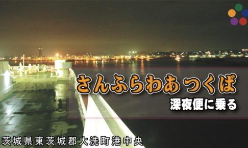 さんふらわあつくば_深夜便に乗る_茨城県東茨城郡大洗町港中央