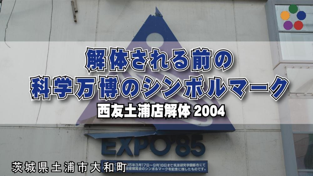 解体される前の科学万博のシンボルマーク 西友土浦店解体2004 茨城県土浦市大和町