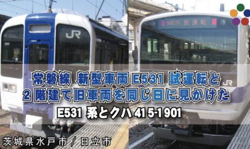 常磐線_新型車両E531試運転と2階建て旧車両を同じ日に見かけた E531系とクハ415-1901