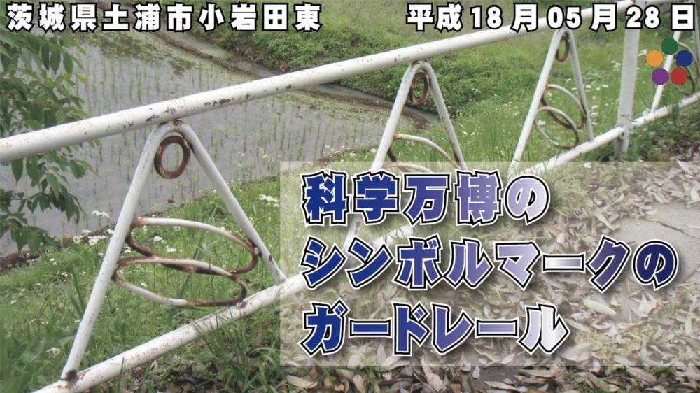 科学万博のシンボルマークを模したガードレール_茨城県土浦市大岩田