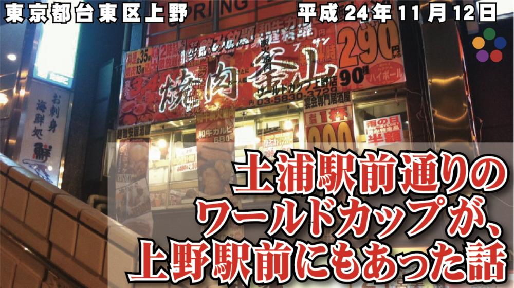 土浦駅前通りのワールドカップが、上野駅前にもあった話_東京都台東区上野