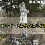 自転車旅_旅先でサイクルベースあさひさんにお世話になる〔高岡編〕