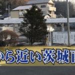 駅から近い茨城百景