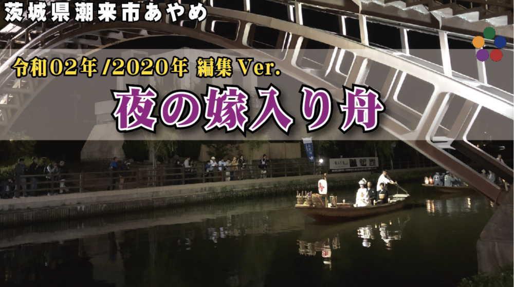 夜の嫁入り舟 ~また来年(令和03年)、お会いしましょう / 令和02年 2020年 編集Ver. 茨城県潮来市あやめ