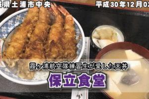 保立食堂 霞ヶ浦航空隊練習生が愛した天丼_茨城県土浦市中央