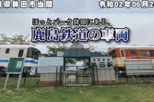 ほっとパーク鉾田にある、鹿島鉄道の車両