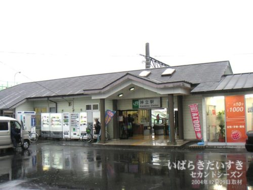 JR神立駅