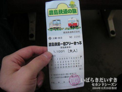 鹿島鉄道一日フリーきっぷ