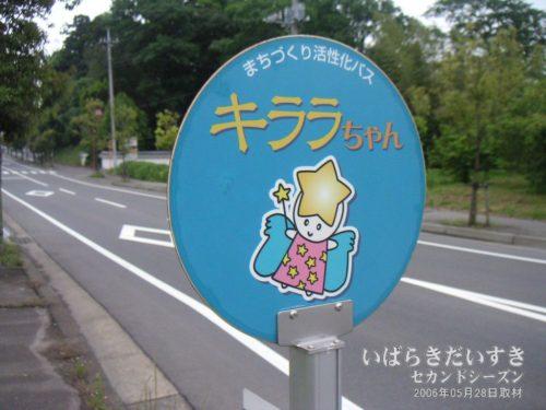 キララちゃんバス バス停 (イメージ)
