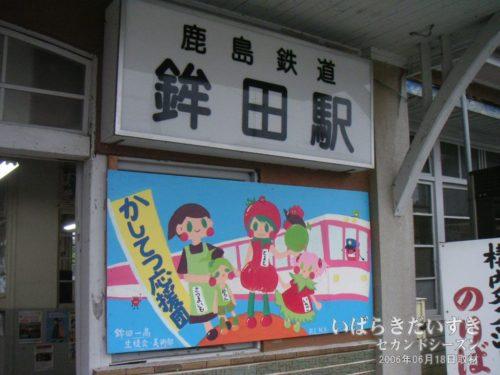 駅名標「鉾田駅」は、かつての本物を使用していると思われます。(2006年06月撮影)