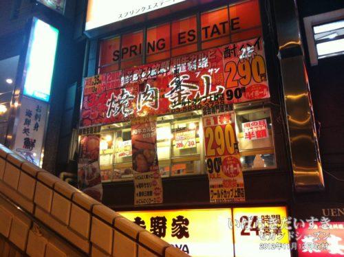夜の「上野ワールドカップ」。看板を直していないので、ライトアップで旧店舗の名前が浮かび上がる。(2012年撮影)