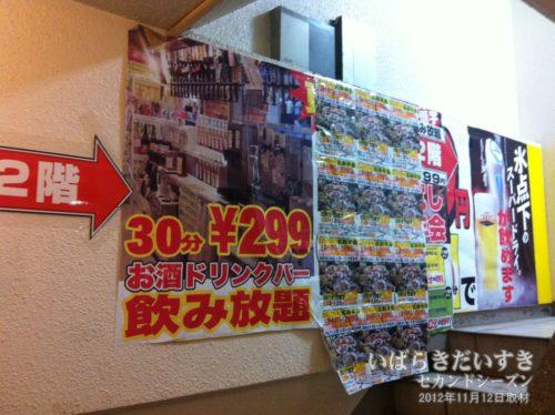 階段に貼られたポスターの雰囲気は、土浦ワールドカップに似ている。