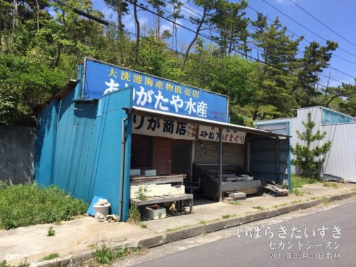「ありがたや水産」の建物の裏手斜面に茨城百景碑があります。