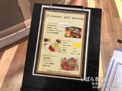 レストラン入口 / ディナーメニュー