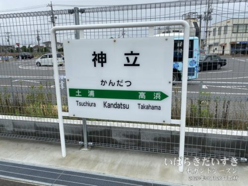 常磐線 神立駅 (下りホーム)駅名標