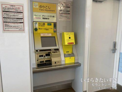 神立駅 のりこし精算機