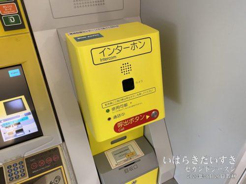 乗り越し精算機横に、見慣れない黄色いボックス。