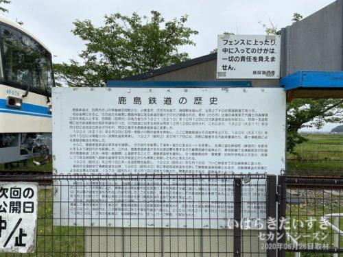 鹿島鉄道の歴史